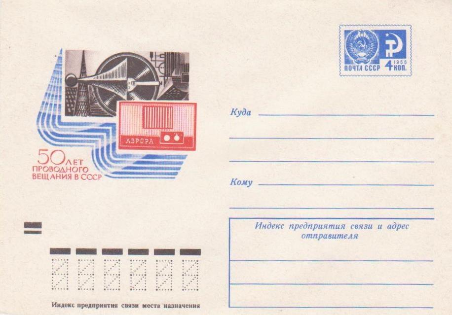 Почтовый конверт «50 лет проводного вещания в СССР»