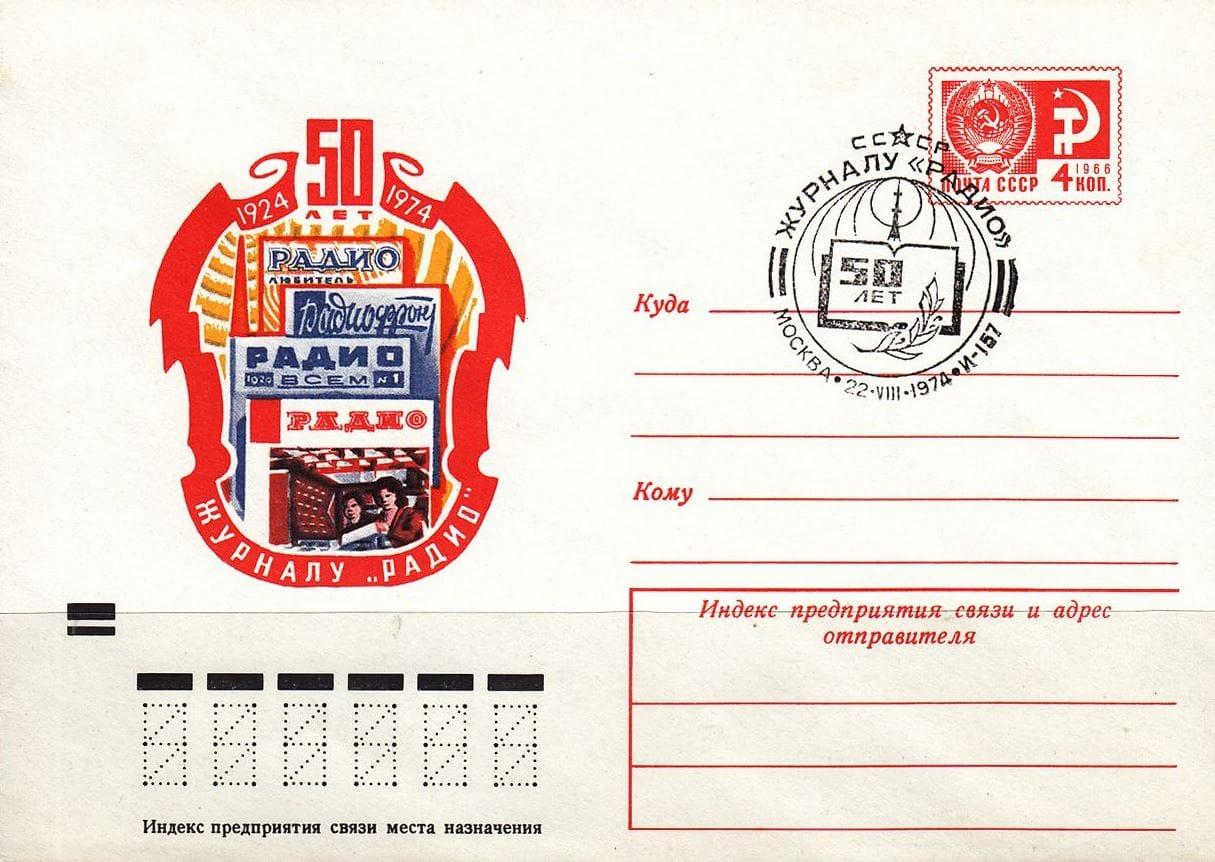 Почтовый конверт «50 лет журналу «Радио», 1974