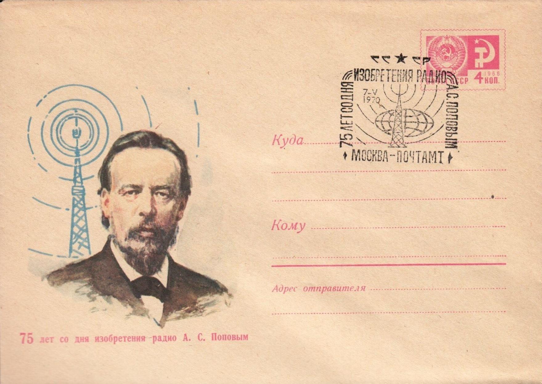 Почтовый конверт «75 лет со дня изобретения радио А.С. Поповым»