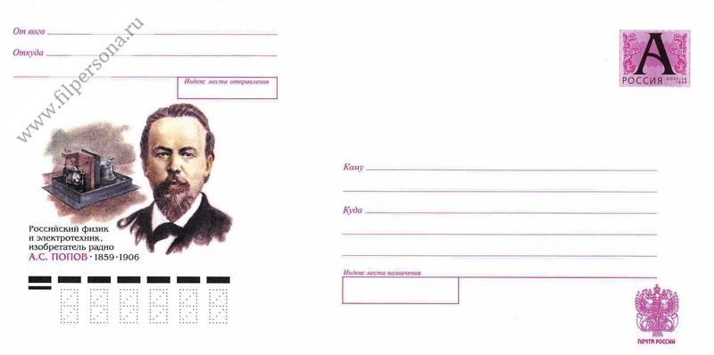 Почтовый конверт А.С. Попов-1