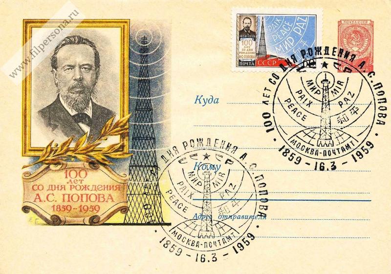 Почтовый конверт А.С. Попов, 100лет