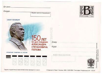 Почтовый конверт А.С. Попов, 150лет
