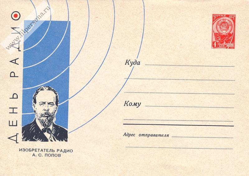 Почтовый конверт А.С. Попов, 1961г