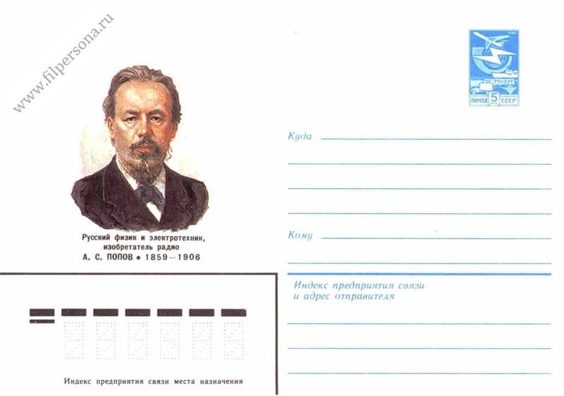Почтовый конверт «Русский физик и электротехник, изобретатель радио А.С. Попов»