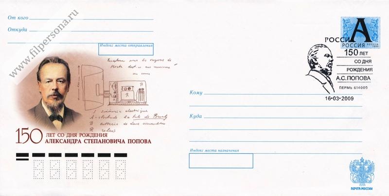Почтовый конверт А.С. Попов, лит. А, 2009г