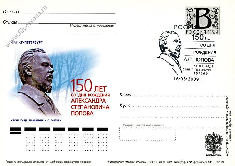Почтовый конверт А.С. Попов, лит. Б, 2009г
