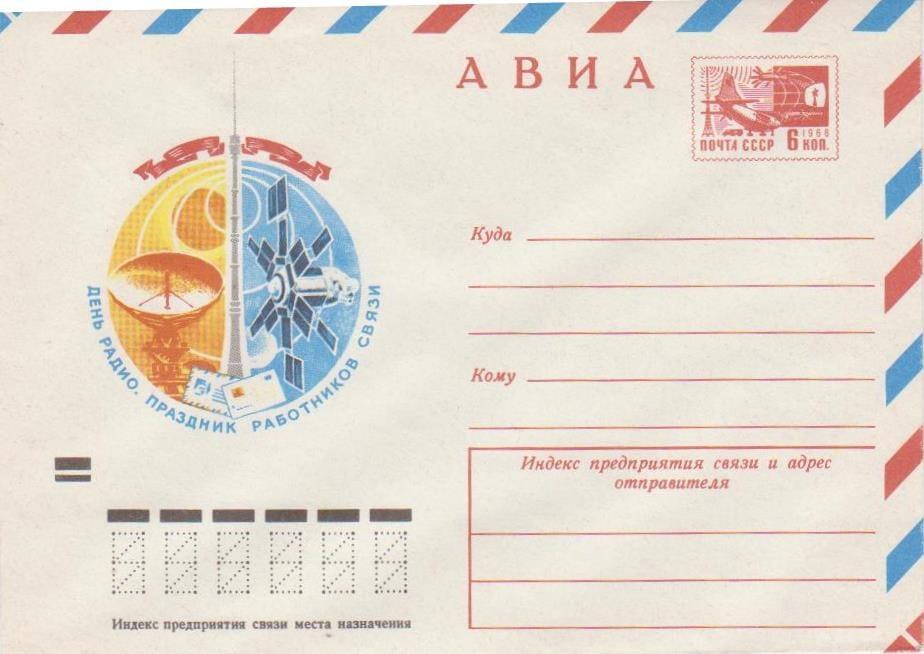 Почтовый конверт «День Радио - праздник работников связи», 1966 г