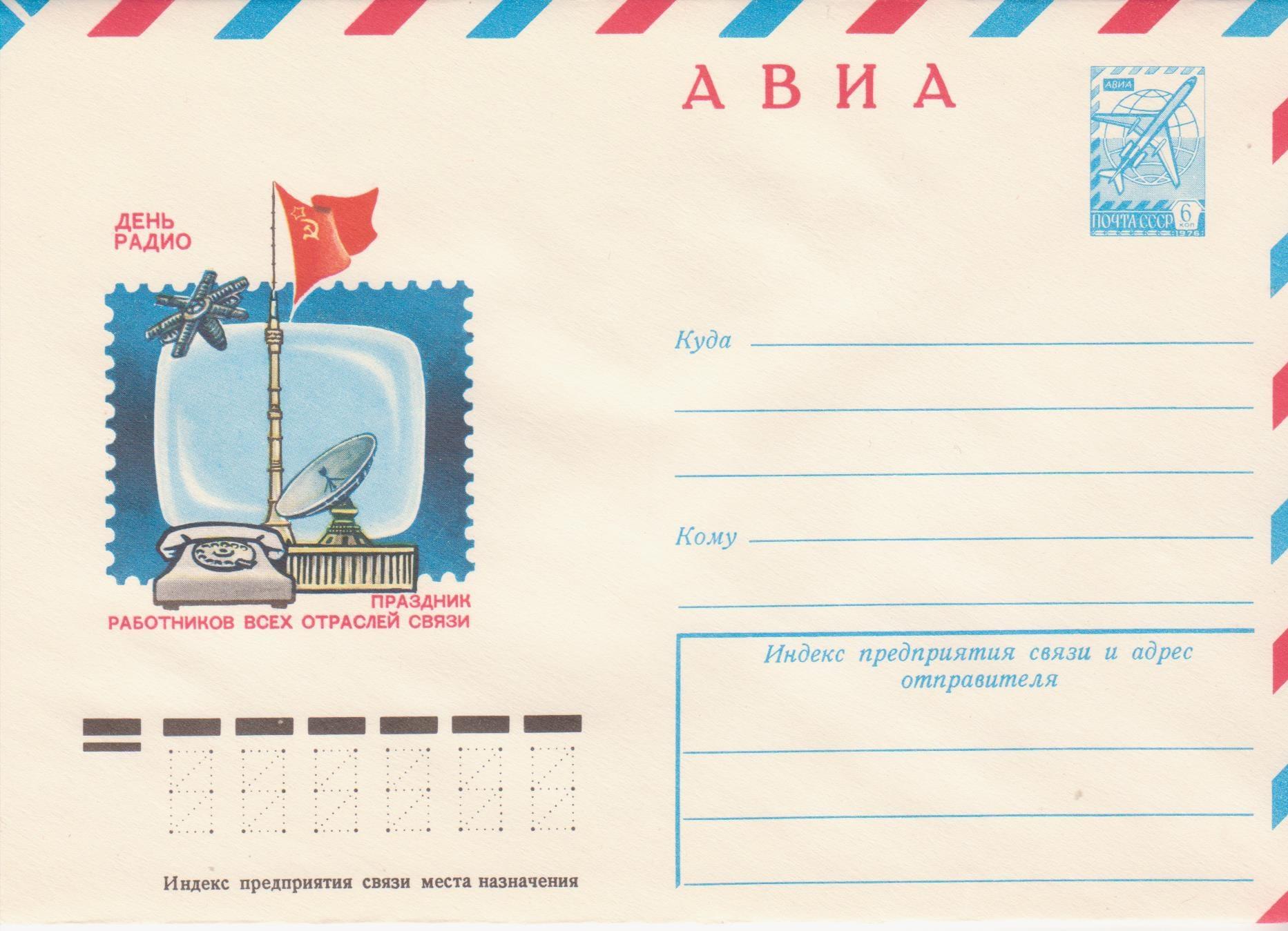 Почтовый конверт «День Радио - праздник работников всех отраслей связи», 1976 г