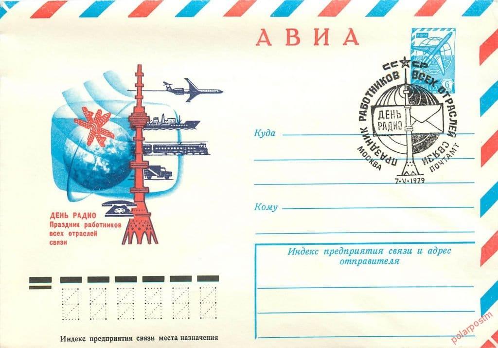 Почтовый конверт «День Радио - праздник работников всех отраслей связи», 1979 г