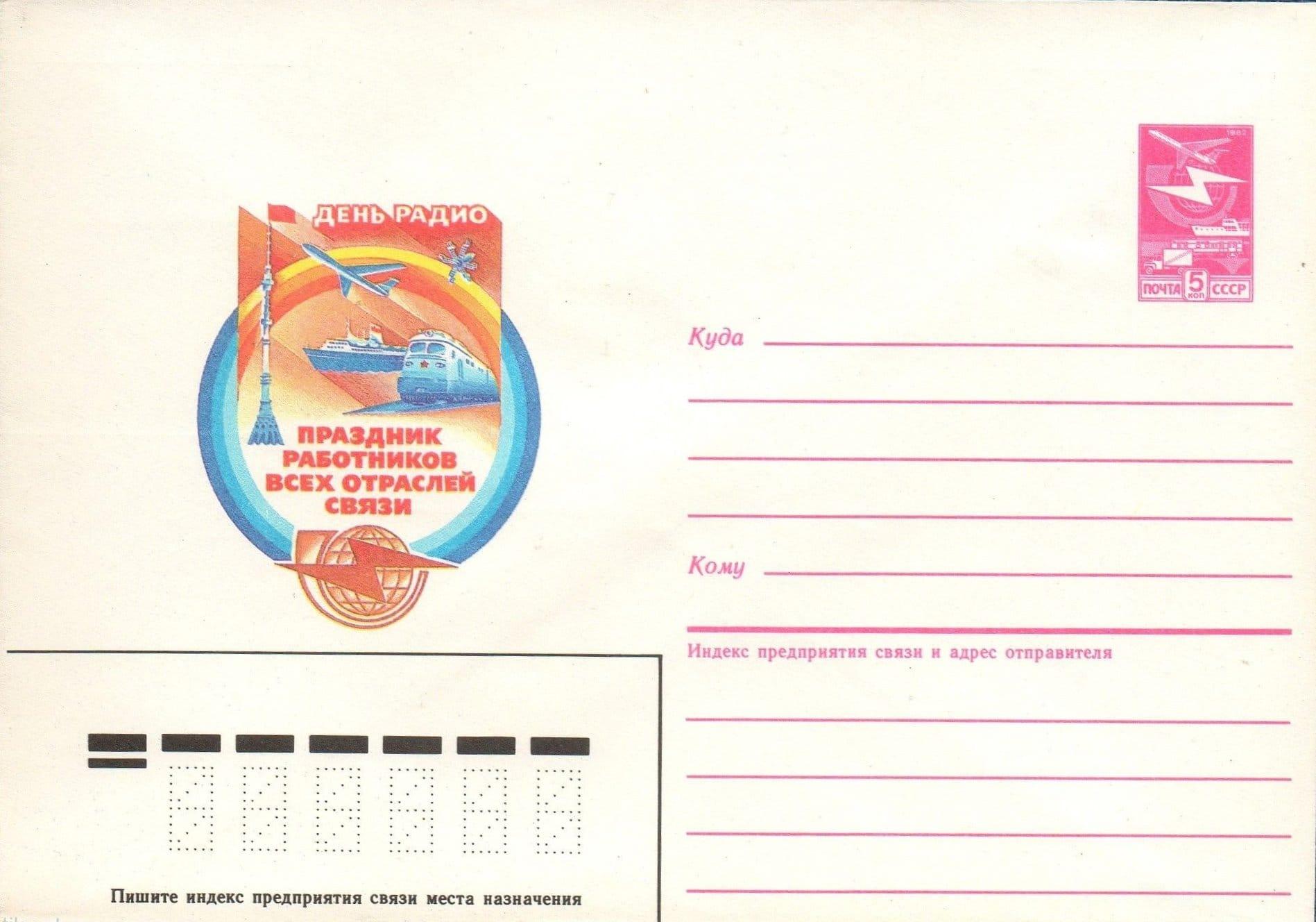 Почтовый конверт «День Радио - праздник работников всех отраслей связи», 1982 г