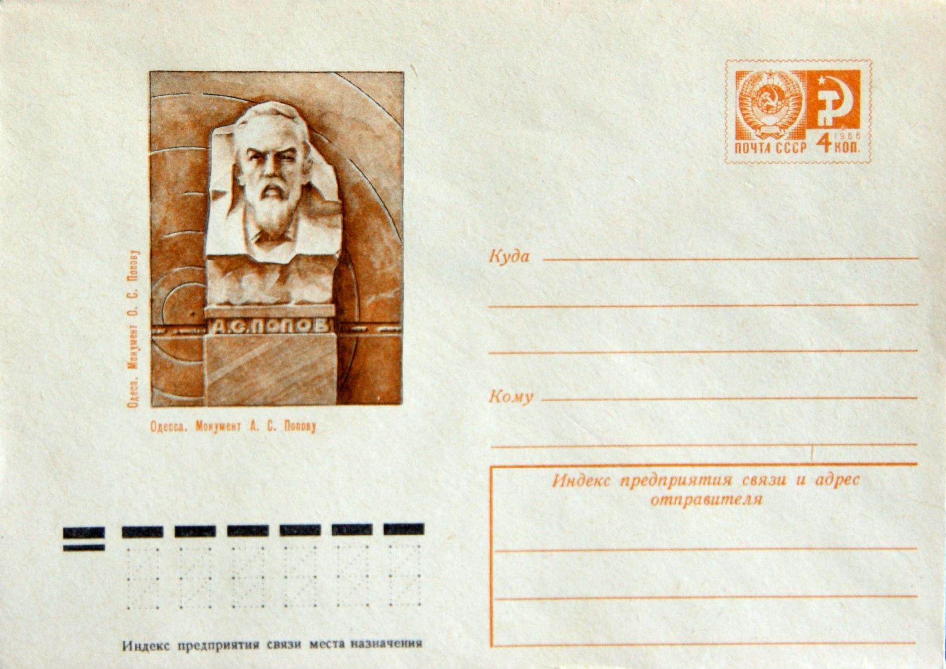 Почтовый конверт «Одесса. Монумент А.С. Попову», 1966 г