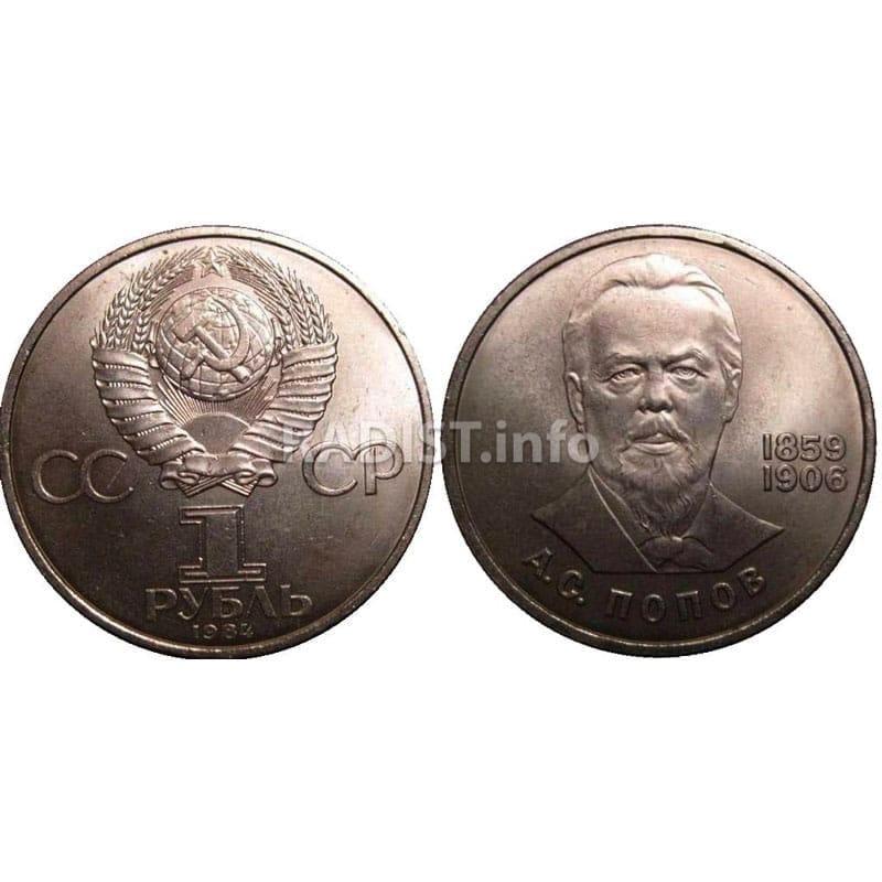 Юбилейный рубль Госбанка СССР в честь 125-летия со дня рождения А.С. Попова, выпущен в 1984 г