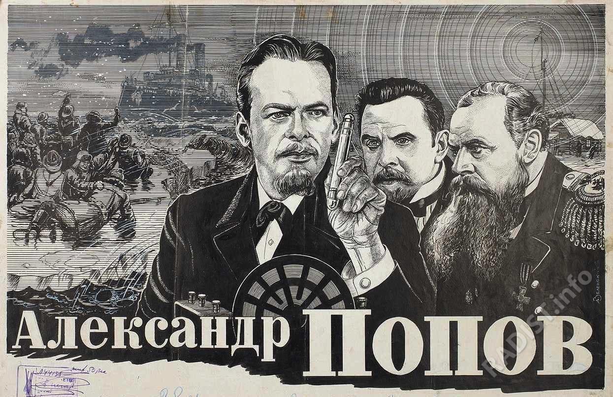 Постер к художественному фильму Александр Попов (на постере Попов, Рыбкин и Макаров), 1949 г