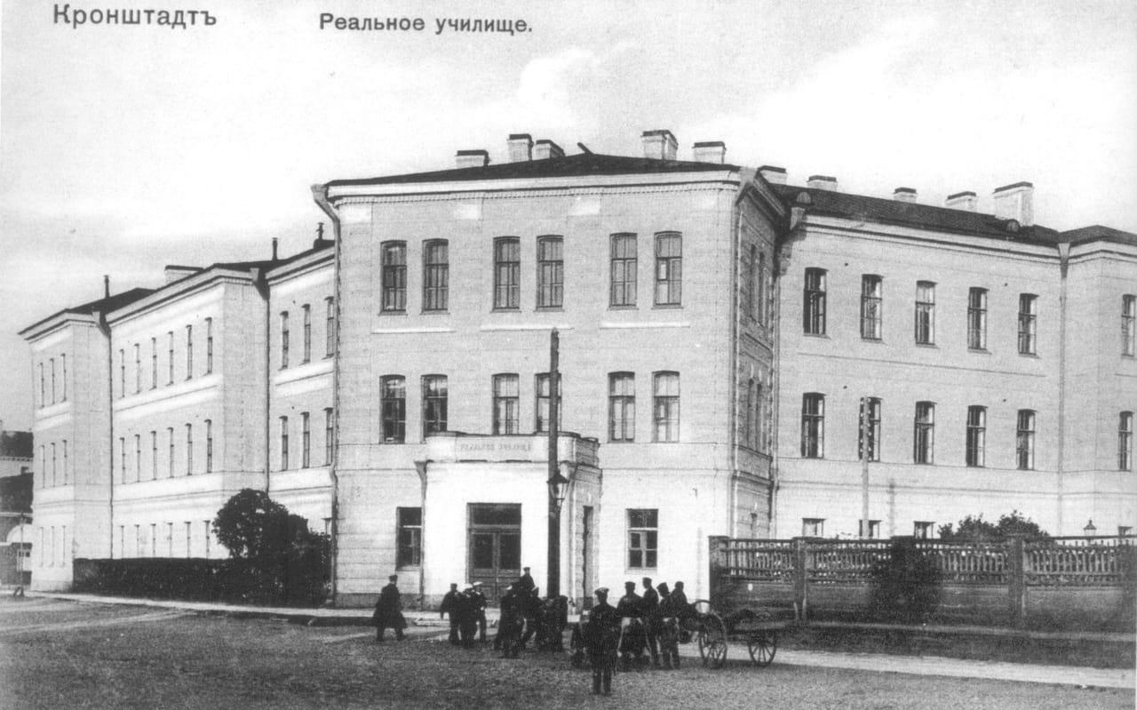 Реальное училище, Кронштадт