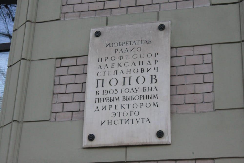 Мемориальная доска на здании СПбГЭТУ «ЛЭТИ»