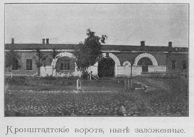 Старые Кронштадтские ворота, конец XIX-начала XX века