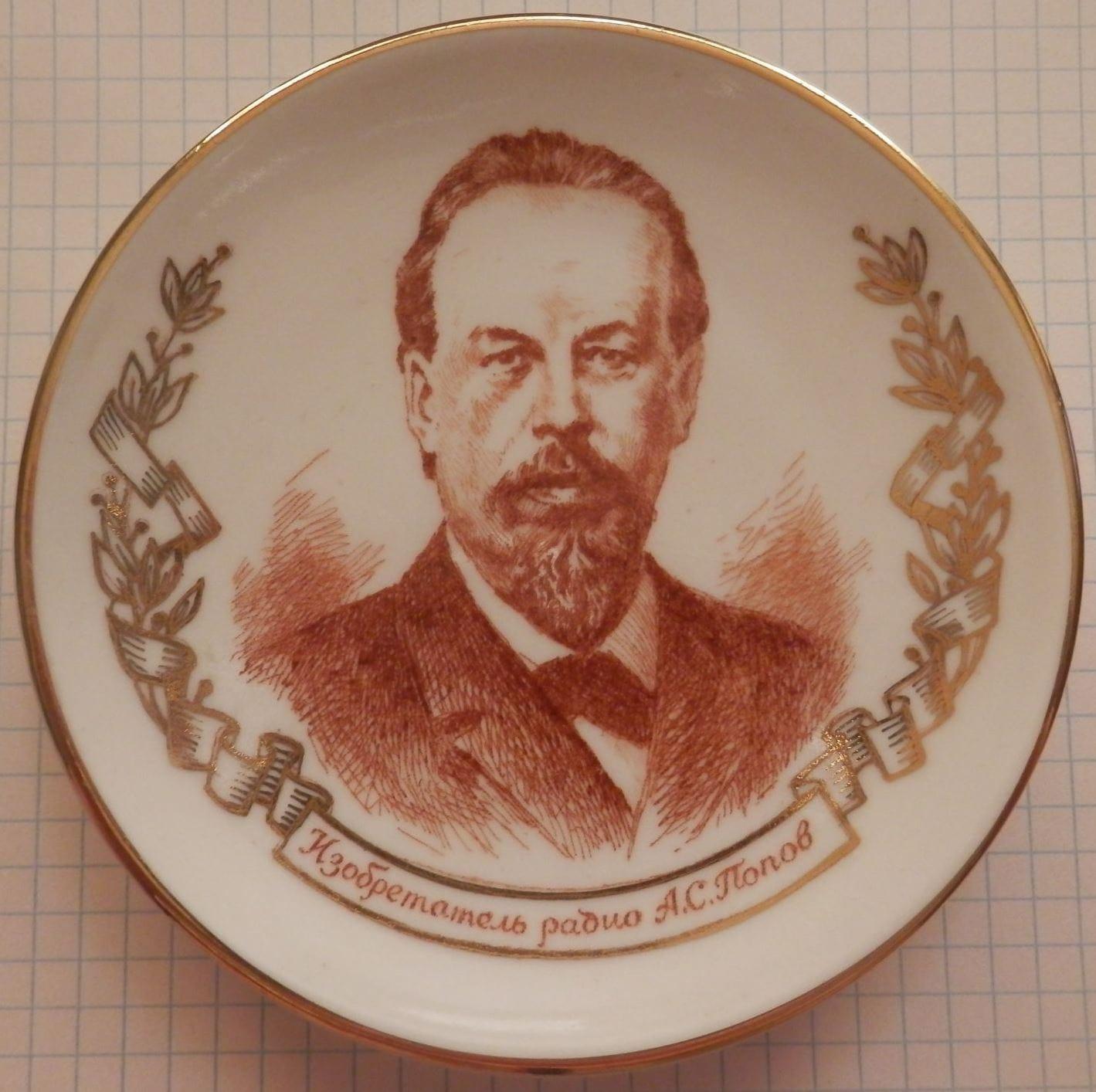 Сувенирная настенная тарелка, выпущенная Ленинградским фарфоровым заводом в 1959 г. к 100-летию со дня рождения А.С. Попова.