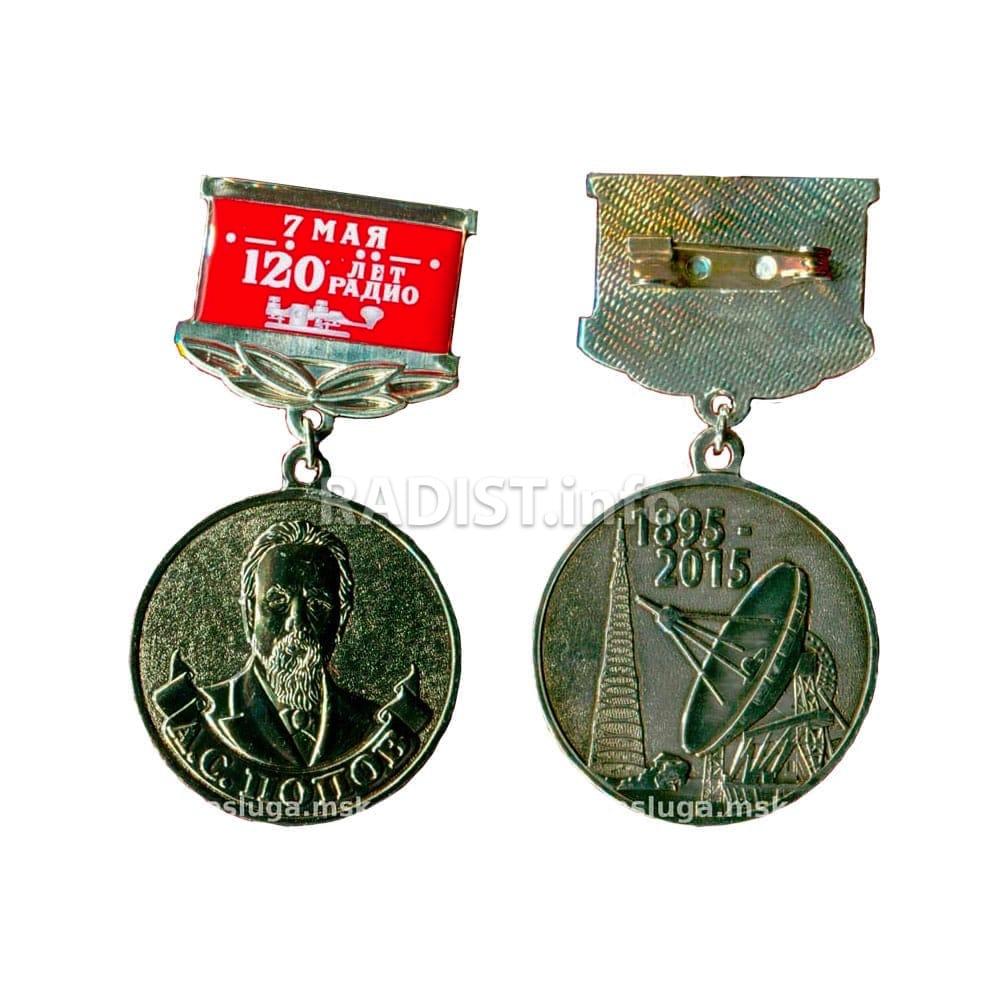 Юбилейная медаль «7 мая - 120 лет Радио, 1895-2015»