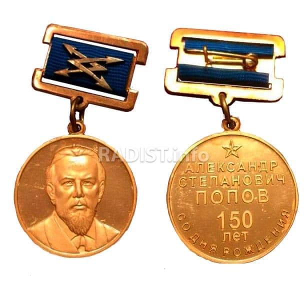 Медаль «150 лет со дня рождения А.С. Попова»