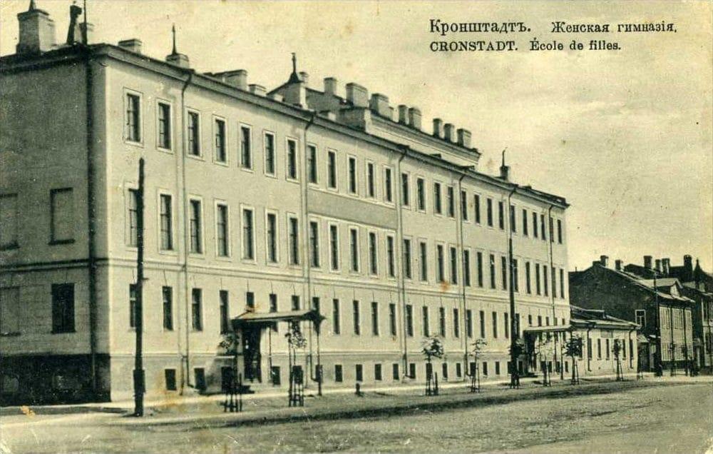 Женская гимназия, Кронштадт 1900-1914 гг
