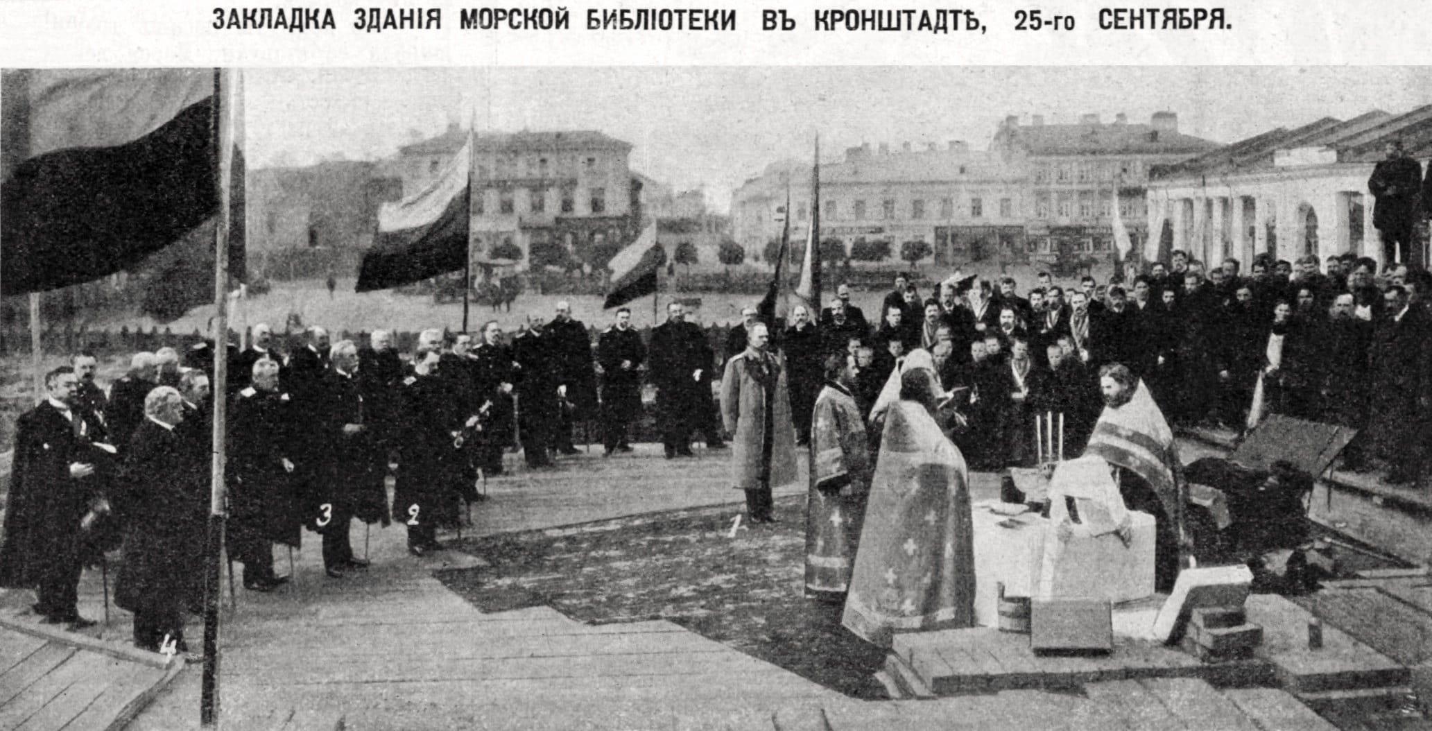 Закладка морской библиотеки, Кронштадт 25 сентября 1910 г