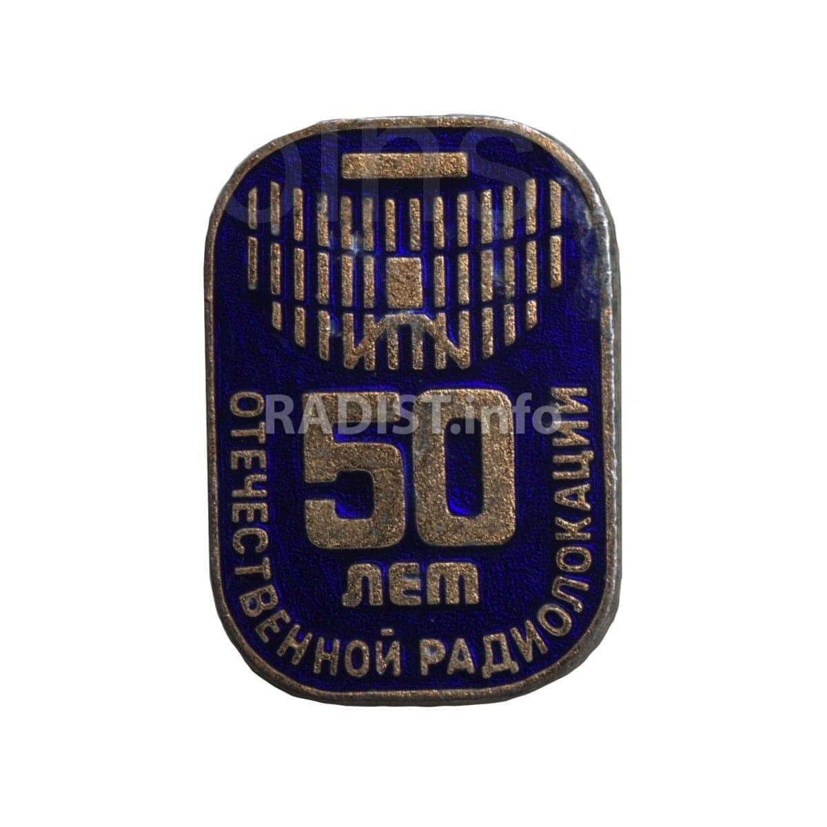 Значок «50 лет отечественной радиолокации»