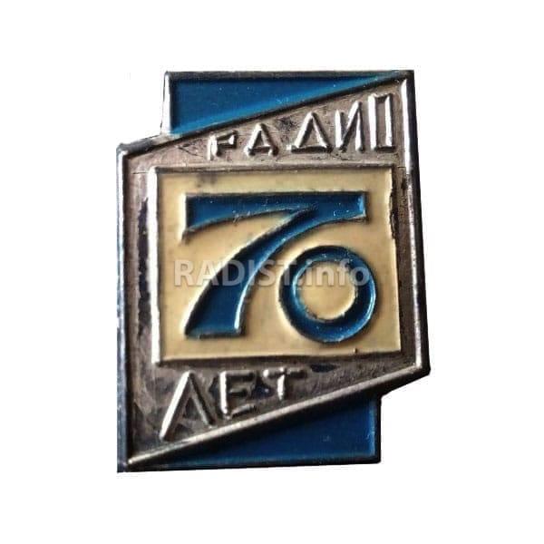Значок «70 лет Радио»
