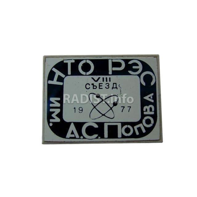 Значок «8 съезд НТОРЭС им. А.С. Попова», выпущен в 1977 г