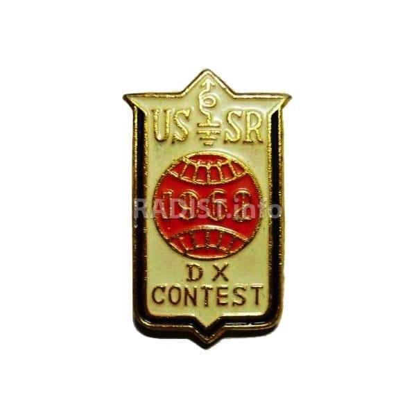 Значок «DX Contest USSR». Короткие волны СССР, Международные радио-соревнования, 1962 г