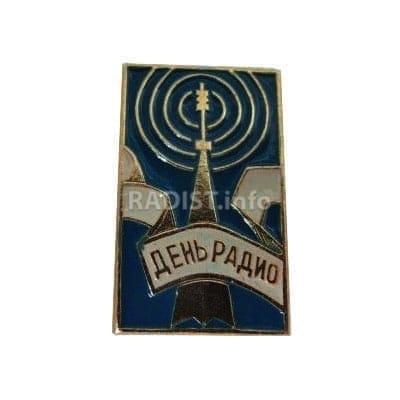 Значок «День Радио»