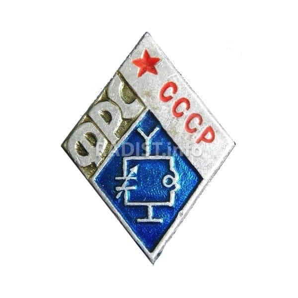 Значок «Федерация Радио Спорта», СССР