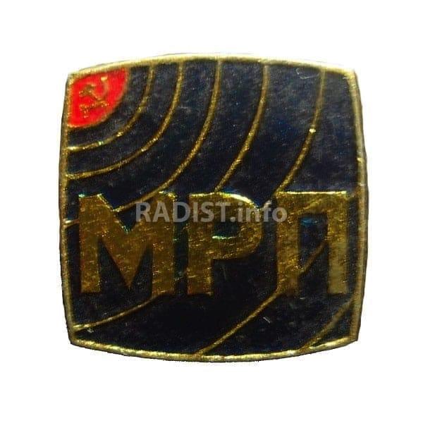 Значок «МРП», Министерство радиопромышленности СССР