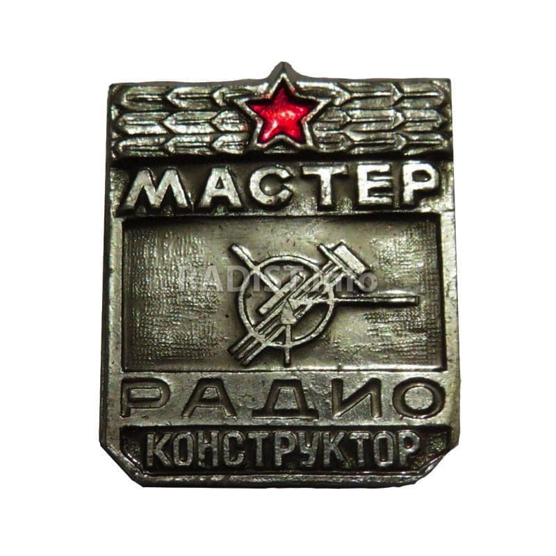 Значок «Мастер радиоконструктор», СССР