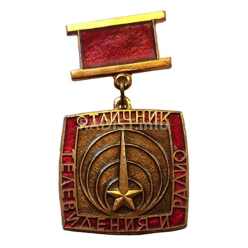 Значок «Отличник телевидения и радио», СССР