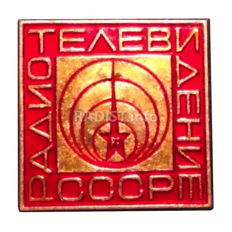Значок «Радио Телевидение СССР»
