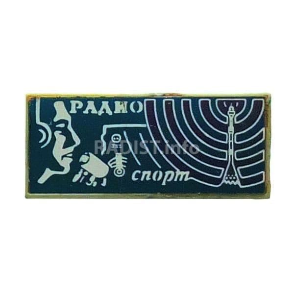 Значок «Радио спорт», СССР