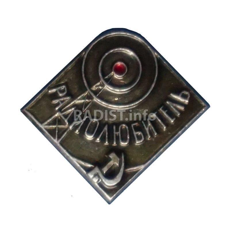 Значок «Радиолюбитель», СССР