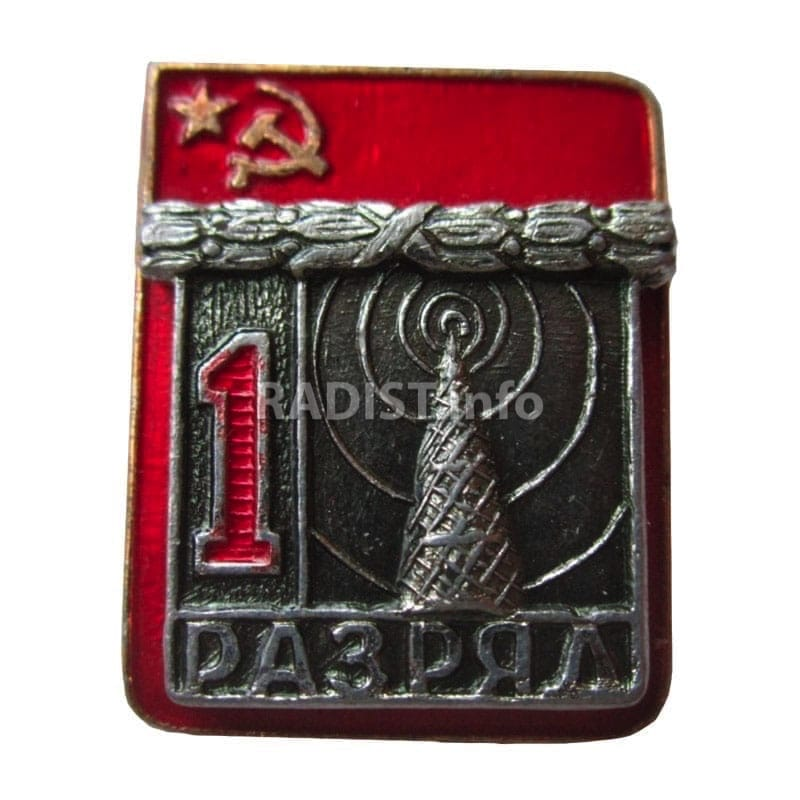Значок «Радиоспорт - 1 разряд», СССР