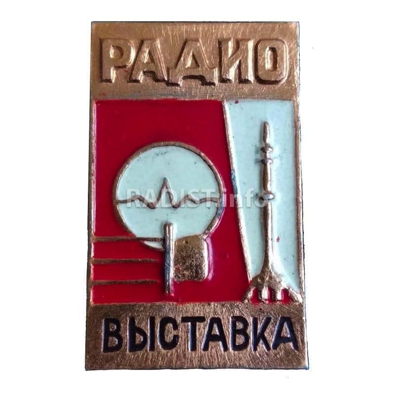 Значок «Радиовыставка», СССР