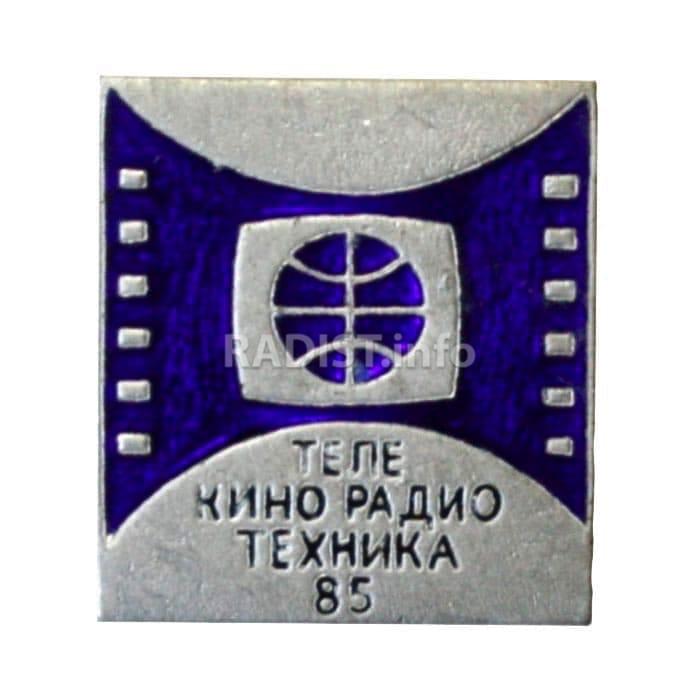 Значок «Теле Кино Радио Техника 1985»