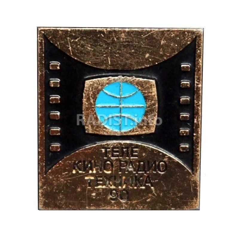 Значок «Теле Кино Радио Техника 1990»