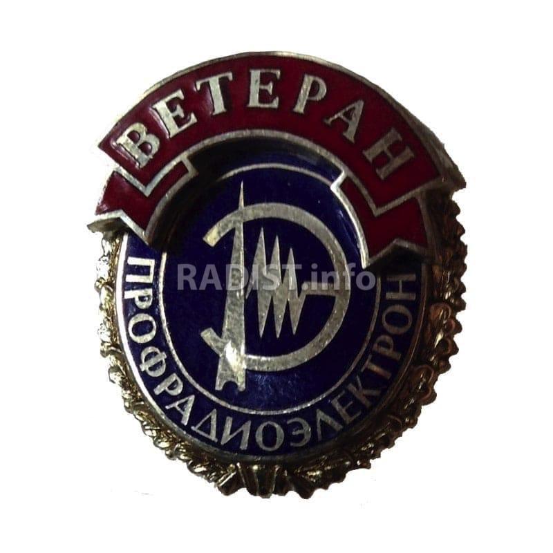 Значок «Ветеран Профрадиоэлектрон»