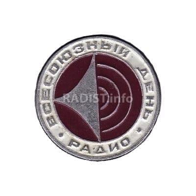 Значок «Всесоюзный День Радио», СССР