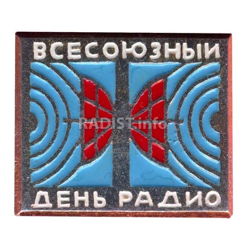 Значок «Всесоюзный День Радио»