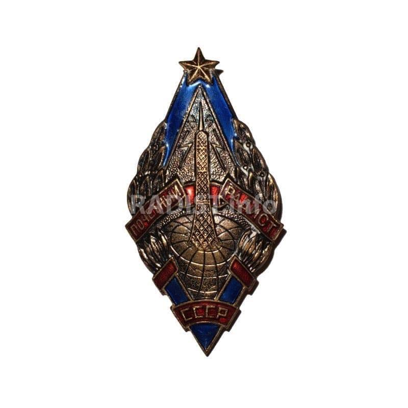 Знак «Почётный радист СССР», учрежден 02.05.1945