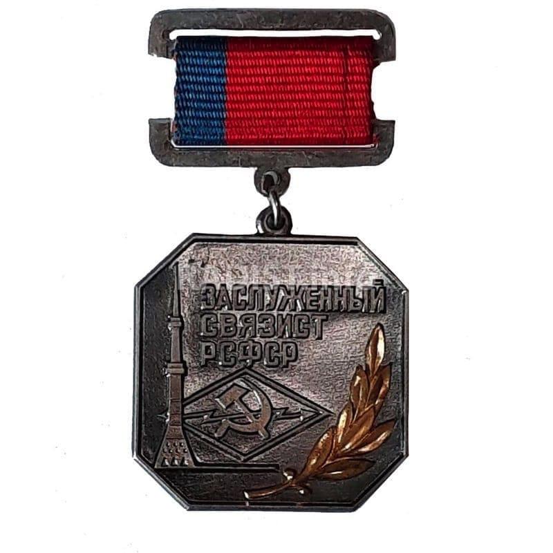 Знак «Заслуженный связист РСФСР», учрежден 21.04.1972