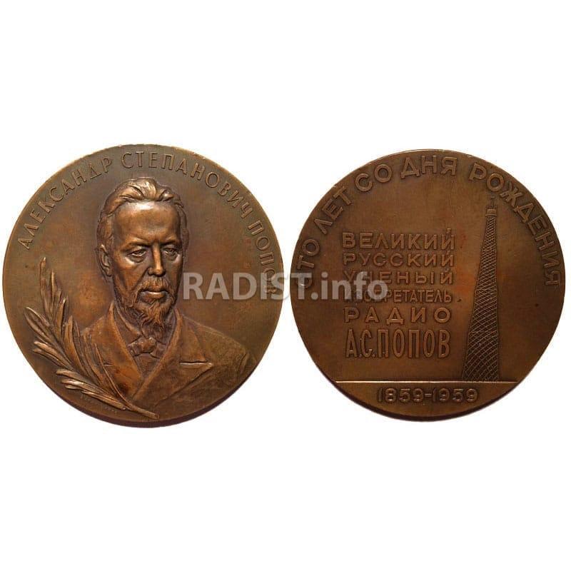 Бронзовая медаль «Сто лет со дня рождения А.С. Попова» (из личного архива Е.Ю. Рыбкиной)