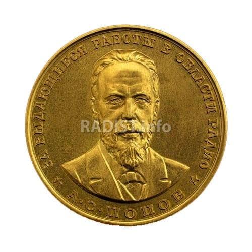 Золотая медаль имени А. С. Попова, учреждённая Академией наук СССР в 1945 году (к 50-летию изобретения радио)