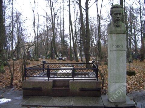 Могила А.С. Попова на Волковском кладбище в С-Петербурге (снимки сделаны авторами сайта 13 января 2008 г.)