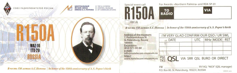 Юбилейная QSL-карта в честь 150-летия со дня рождения А.С. Попова. Центральный музей связи.